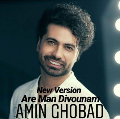 Amin Ghobad – Are Man Divoonam 400x397 - دانلود آهنگ شاهین بنان به نام صداش کنی