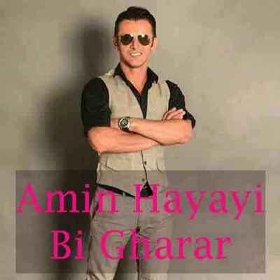 Amin Hayayi – Bi Gharar 400x400 - دانلود آهنگ امین حیایی به نام بی قرار