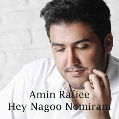 Amin Rafiee Hey Nagoo Nemiram 400x400 - دانلود آهنگ امین رفیعی به نام هی نگو نمیرم