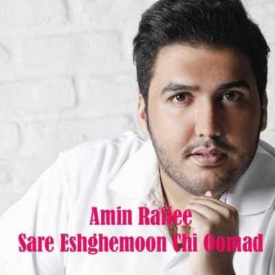 Amin Rafiee Sare Eshghemoon Chi Oomad 400x400 - دانلود آهنگ امین رفیعی به نام سر عشقمون چی اومد