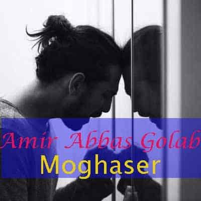 Amir Abbas Golab – Moghaser - دانلود آهنگ امیر عباس گلاب به نام مقصر