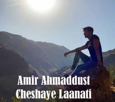 Amir Ahmaddust Cheshaye Laanati 400x355 - دانلود آهنگ امیر احمددوست به نام چشایه لعنتی