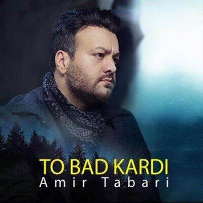 Amir Tabari To Bad Kardi 400x400 - دانلود آهنگ امیر طبری به نام تو بد کردی
