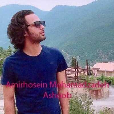 Amirhosein Mohamadzadeh Ashoob 400x400 - دانلود آهنگ امیرحسین محمدزاده به نام آشوب