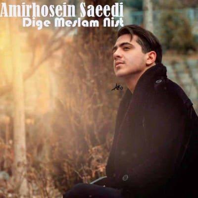 Amirhosein Saeedi - دانلود آهنگ امیرحسین سعیدی به نام دیگه مثلم نیست
