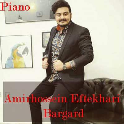 Amirhossein Eftekhari – Bargard Piano - دانلود ورژن پیانو آهنگ امیرحسین افتخاری به نام برگرد