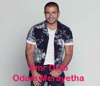 عمرو دیاب قدام مرایتها