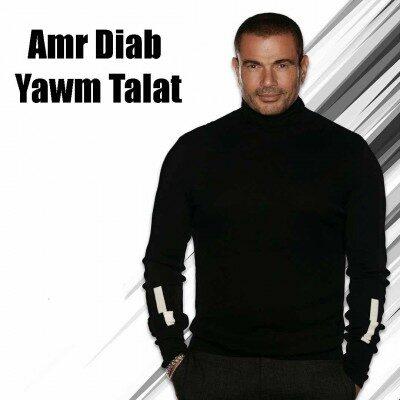 عمرو دیاب یوم تلات