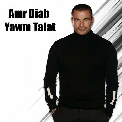 دانلود آهنگ عمرو دیاب به نام یوم تلات