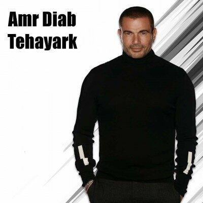 Amr Diab – Tehayark 400x400 - دانلود آهنگ عربی عمرو دیاب به نام تحیرک