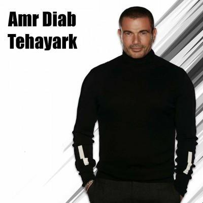 دانلود آهنگ عربی عمرو دیاب به نام تحیرک