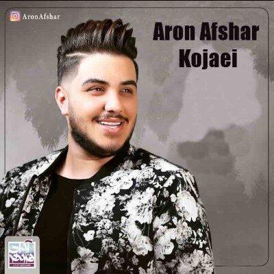 Aron Afshar – Kojaei 400x400 - دانلود آهنگ آرون افشار به نام کجایی