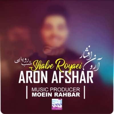 Aron Afshar – Shabe Royaei - دانلود آهنگ آرون افشار به نام شب رویایی
