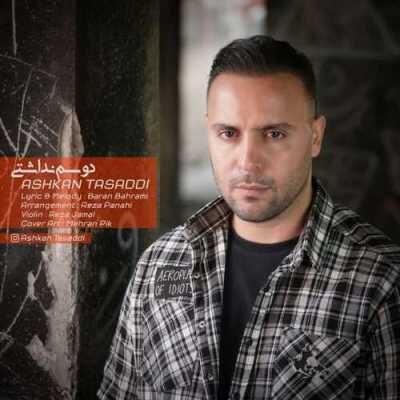 Ashkan Tasaddi Doosam Nadashti 400x400 - دانلود آهنگ اشکان تصدی به نام دوسم نداشتی