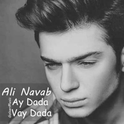 Ay dada Way dada - دانلود تمامی نسخه های آهنگ آی دده وای وای دده