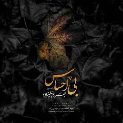 Bahram Alizadeh – Bi Ehsas 400x400 - دانلود آهنگ بهرام علیزاده به نام بی احساس