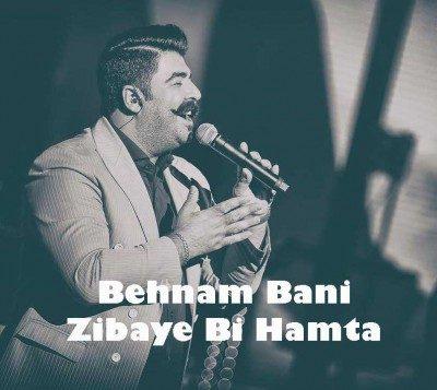Behnam Bani Zibaye Bi Hamta 400x357 - دانلود آهنگ بهنام بانی به نام زیبای بی همتا