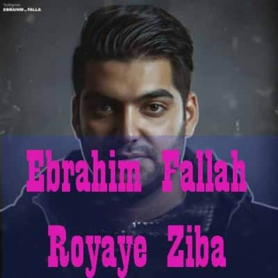 Ebrahim Fallah – Royaye Ziba - دانلود آهنگ ابراهیم فلاح به نام رویای زیبا