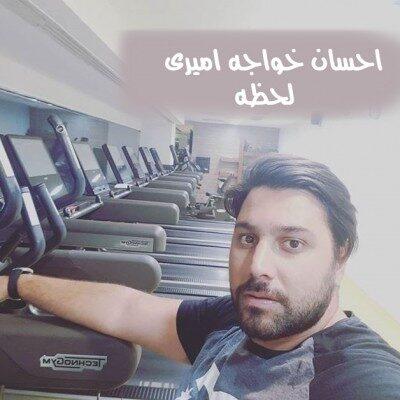 Ehsan Khajeamiri lahzew 400x400 - دانلود آهنگ احسان خواجه امیری به نام لحظه