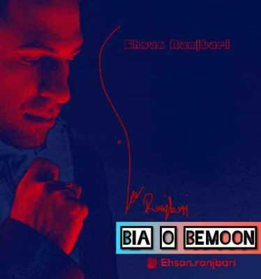 Ehsan Ranjbari Bia O Bemoon - دانلود آهنگ احسان رنجبری به نام جبران گذشته