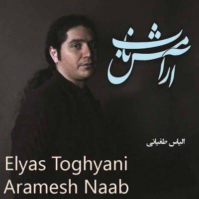 Elyas Toghyani – Aramesh Naab - دانلود آهنگ الیاس طغیانی به نام آرامش ناب