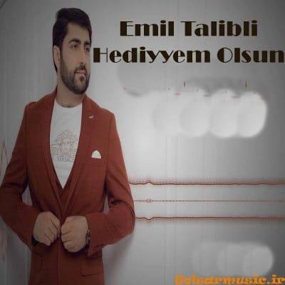 Emil Talibli Hediyyem Olsun - دانلود آهنگ امیل طالیب لی به نام هدیه م السون