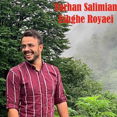 Farhan Salimian Eshghe Royaei - دانلود آهنگ فرهان سلیمیان به نام عشق رویایی