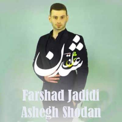 Farshad Jadidi Ashegh Shodan - دانلود آهنگ فرشاد جدیدی به نام عاشق شدن