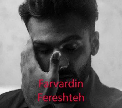 Farvardin Fereshteh 400x355 - دانلود آهنگ فروردین به نام فرشته