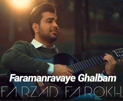 Farzad Farokh – Farmanravaye Ghalbam 400x330 - دانلود آهنگ فرزاد فرخ به نام فرمانروای قلبم