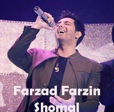 Farzad Farzin – Shomal 400x394 - دانلود آهنگ فرزاد فرزین به نام شمال
