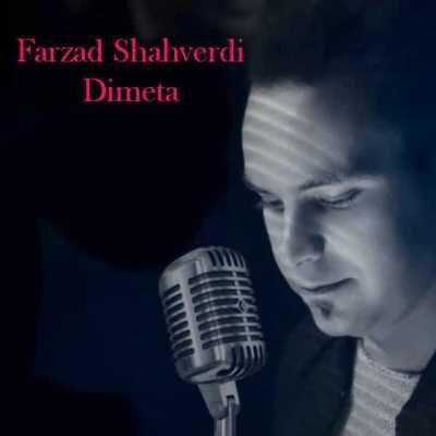 Farzad Shahverdi – Dimeta 400x400 - دانلود آهنگ فرزاد شاهوردی به نام دیمته
