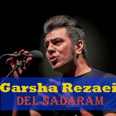 Garsha Rezaei – Del Nadaram - دانلود آهنگ گرشا رضایی دل ندارم