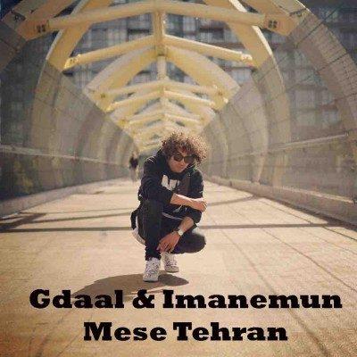 Gdaal Imanemun – Mese Tehran 400x400 - دانلود آهنگ جی دال و ایمانمون به نام مثه تهران