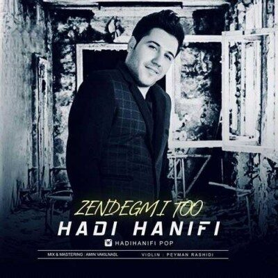 Hadi Hanifi – Zendegimi To 400x400 - دانلود آهنگ هادی حنیفی به نام زندگیمی تو