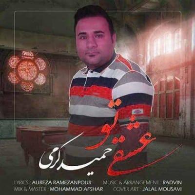 Hamid Karami - دانلود آهنگ حمید کرمی به نام عشق تو