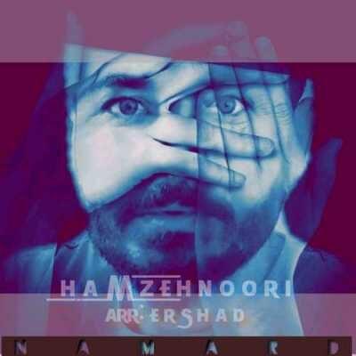Hamzeh Noori – Namard 400x400 - دانلود آهنگ حمزه نوری به نام نامرد