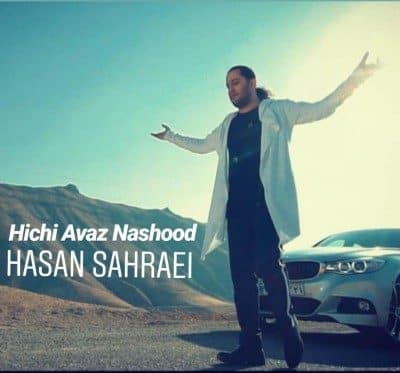 Hasan Sahraei – Hichi Avaz Nashood 400x373 - دانلود آهنگ حسن صحرایی به نام هیچی عوض نشد