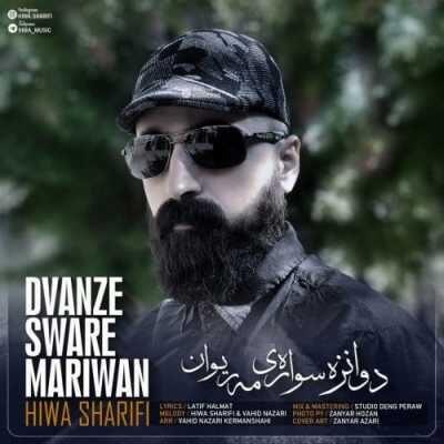 Hiva Sharifi Dvanze Sware Marivan 400x400 - دانلود آهنگ کردی هیوا شریفی به نام دوانزده سوار مریوان