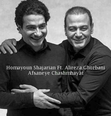 Homayoun Shajarian Ft. Alireza Ghorbani Afsaneye Chashmhayat 381x400 - دانلود آلبوم همایون شجریان و علیرضا قربانی به نام افسانه چشمهایت