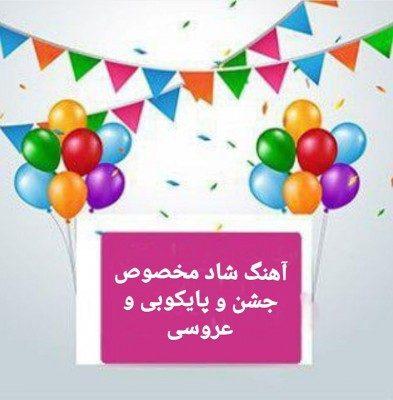 Jashn Va Arosi 393x400 - دانلود آهنگ های شاد مخصوص جشن و پایکوبی و عروسی