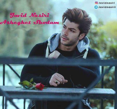 Javid Nasiri Asheghet Shodam 400x373 - دانلود آهنگ جاوید نصیری به نام عاشقت شدم