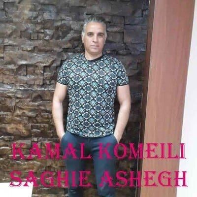 Kamal Komeili Saghie Ashegh 400x400 - دانلود آهنگ کمال کمیلی به نام ساقی عاشق