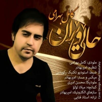 Kamel Bahrami – Hali Viran 400x400 - دانلود آهنگ کردی کامیل بهرامی به نام حالی ویران