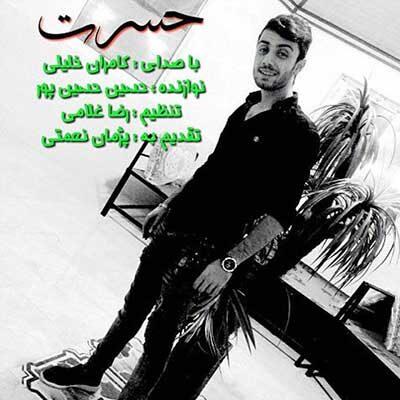 Kamran khalili – Hasrat 400x400 - دانلود آهنگ ائلهان به نام اوشاخ کیمی