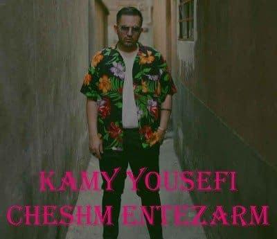 Kamy Yousefi – Cheshm Entezar 400x345 - دانلود آهنگ کامی یوسفی به نام چشم انتظار