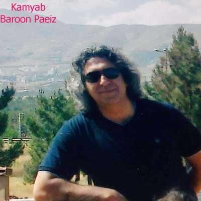 Kamyab Baroon Paeiz 1 400x400 - دانلود آهنگ کامیاب به نام بارون پاییز