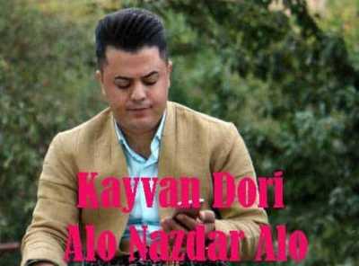 Kayvan Dori – Alo Nazdar Alo - دانلود آهنگ کامکارها به نام ئه وراد (اوراد)