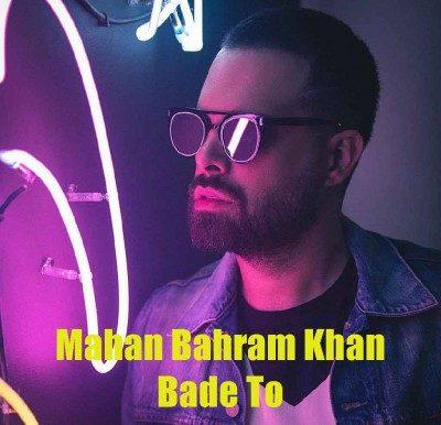 Mahan Bahram Khan – Bade To 400x386 - دانلود آهنگ ماهان بهرام خان به نام بعد تو