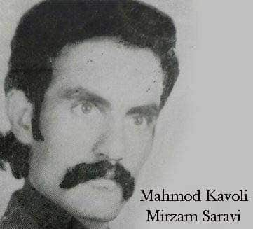 Mahmod Kavoli – Mirzam Saravi - دانلود آهنگ محمود کاولی به نام میرزام سراوی